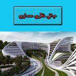 دانلود رایگان جزوه مبانی نظری معماری دکتر محمودی
