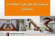 راهنمای کامل ترسیم راه پله های مورد استفاده در ساختمان