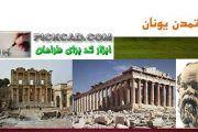 بررسی معماری و تمدن یونان