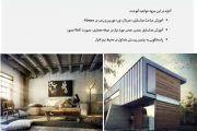 کتاپچه آموزشی نرم افزار 3Dmax ویژه معماران و طراحان داخلی
