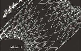 دانلود کتاب فارسی معماری روز دنیا به سبک ایرانی از نظر صاحب نظران